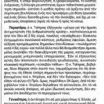 2014_09_19_Tsipranomics ena epikindyno migma_Estia_antilaikismos_neofilelefterismos_Tsipras