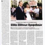 2014_09_20_Ellas Ellinon omofovikon_Ef ton syntakton_akrodexia_ethnikismos_A
