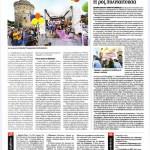 2014_09_20_Ellas Ellinon omofovikon_Ef ton syntakton_akrodexia_ethnikismos_C