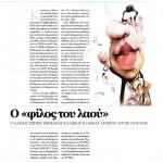 2014_09_20_O filos tou laou_Kefalaio_Tsipras_antilaikismos_pelateiako systima