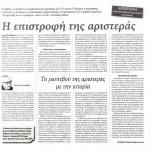 2014_09_21_I epistrofi tis aristeras_Avgi_aristera_SYRIZA_laiki kyriarxia_Evropi_A