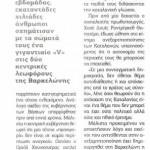2014_09_21_Katalonia Pros mia politiki anypakoi xoris ton xenodoxo_Elefterotypia_aftonomistes_Evropi_laikismos_laiki kyriarxia_ethnikismos_ethnos_B