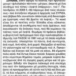 2014_09_23_I apotheosi tou laikismou_Estia_antilaikismos_Syriza_PASOK
