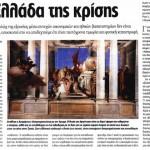 2014_09_23_Peri thysias kai exileosis stin Ellada tis krisis_Ef ton Syntakton_laos_dimokratia_neofilelefterismos_elit_metadimokratia_B