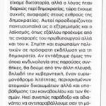 2014_09_24_Exthroi tis dimokratias kai tou laou_Makedonia_dimokratia_laos_laiki kyriarxia_laikismos