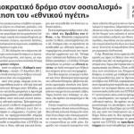 2014_09_25_Apo ton dimokratiko dromo sto sosialismo stin oikodomisi tou ethnikou igeti_Avgi laikismos_SYRIZA_igetis_dimokratia_taxeis