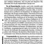 2014_09_26_I exousia ekkolaptei tyrranous_Estia_akrodexia_dimokratia