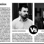 2014_09_26_Oi antipaloi_Makedonia_metadimkratia_laikismos