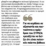 2014_09_26_Stoixima Tsipra_Ethnos_antilaikismos_pelateiako systima_Tsipras_Syriza