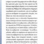 2014_09_27_I avastaxti elafrotita tou laikismou_Paragogi_laikismos_antilaikismos_laiki dexia