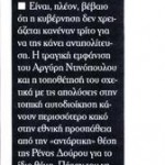 2014_09_27_O laikismos den exei ideologia_Kefalaio_laikismos_antilaikismos_laiki dexia_A