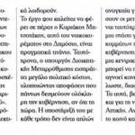 2014_09_27_O laikismos den exei ideologia_Kefalaio_laikismos_antilaikismos_laiki dexia_B