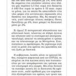 2014_09_27_O laikismos kostizei akriva stin Ellada_Elefteros Typos_laikismos_antilaikismos_SYRIZA