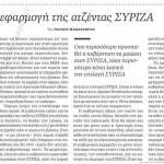 2014_09_28_I efarmogi tis atzentas SYRIZA_Kathimerini_Syriza_laikismos