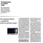 2014_09_28_I ekprosopisi tou mesaiou xorou_To Vima_Nea Dimokratia_laikismos_A