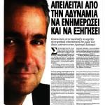 2014_09_28_Makis Voridis_Exelixi_Nea Dimokratia_laikismos_A