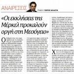 2014_09_29_Oi ekkliseis tis Merkel prokaloun orgi sti Mesogeio_EthnosEvropi_dimokratia_A