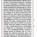 2014_09_30_Glossika_ef ton syntakton_tilelaikismos