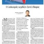 2014_09_30_O laikismos kerdizei xana edafos_Imerisia_laikismos_antilaikismos_PASOK