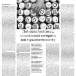 2014_10_01_Politikes litotitas autonomistika kinimata kai evroskeptikistes_Avgi_Evropi_aftonomistes_evroskeptikismos_litotita