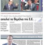 2014_10_04_I skia tou evroskeptikismou apeilei ta themelia tis EE_Imerisia_Evropi_evroskeptikismos_Gallia_Front National_A