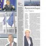 2014_10_04_I skia tou evroskeptikismou apeilei ta themelia tis EE_Imerisia_Evropi_evroskeptikismos_Gallia_Front National_B