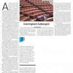 2014_10_04_Systimikos laikismos_Free Sunday_laikismos_antilaikismos