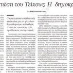 2014_10_05_25 xronia apo tin ptosi tou toixous i dimokratia se ypoxorisi_Kathimerini_dimokratia_laikismos_ethnolaikismos
