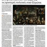 2014_10_05_Sygkrotontas enan neo choro gia tis aristeres politikes stiin Evropi_Avgi_Evropi_SYRIZA_laiki kyriarxia_A
