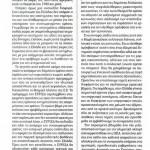 2014_10_05_Sygkrotontas enan neo choro gia tis aristeres politikes stiin Evropi_Avgi_Evropi_SYRIZA_laiki kyriarxia_B
