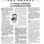 2014_10_07_O k Tsipras i ka Voultepsi o A Papandreou kai oi thesmoi_Xrimatistirio_dimokratia_metadimokratia_SYRIZA