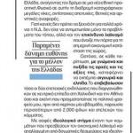 2014_10_10_ND saranta xronia meta_Dimokratia (efimerida)_Nea Dimokratia_antlaikismos_oikonomikos laikismos