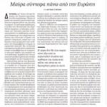 2014_10_12_Mavra synnefa pano apo tin Evropi_Kathimerini_Evropi_dimokratia