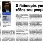 2014_10_12_O laikismos gia to telos tou mnimoniou_Realnews_mnimonio_laikismos