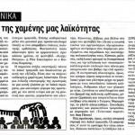 2014_10_13_I epistrofi tis xamenis mas laikotitas_Epochi_laiki texni_SYRIZA_laikismos