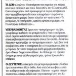 2014_10_13_Oi laikismoi kai ta mnimonia_Ethnos_laikismos_antilaikismos_mnimonio