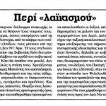 2014_10_14_Peri laikismou_kontranews_laikismos_elit