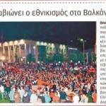 2014_10_16_Anavionei o ethnikismos sta valkania_Kathimerini_ethnikismos_A