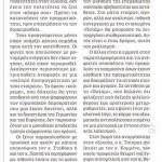 2014_10_16_I epilogi tou SURIZA laikismos i realismos_Kathimerini_laikismos_antilaikismos_SYRIZA