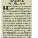 2014_10_17_realismos vs laikismos_Makedonia_antilaikismos