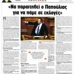2014_10_18_Panos Kammenos_Elefterotypia_Anexaritoi Ellines_Panos Kammenos_laikismos_A