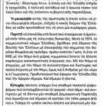 2014_10_18_Tsipras kai Lepen oi miserable tou Ougo_Estia_SYRIZA_Front National_antilaikismos