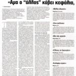2014_10_19_Erevna Panteio Panepistimio giati psifizo Xrisi Avgi_Elefterotypia_Xrisi Avgi_akrodexia_A