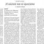 2014_10_19_I alepou kai to ampochono_Kathmerini_tilelaikismos