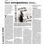2014_10_19_Pros antifasistes neous_To Xoni_laikismos_ekklisia