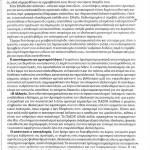 2014_10_19_Ti ginetai me ekeini tin ypothesi tou sosialismou_Avgi_aristera_sosialismos_laikismos