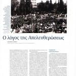 2014_10_20_O logos tis apelefterosis_Kathimerini_laiki kyriarxia_laos_A