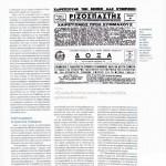 2014_10_20_O logos tis apelefterosis_Kathimerini_laiki kyriarxia_laos_B