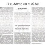 2014_10_21_O k Lakis kai oi alloi_Kathimerinoi_antilaikismos_tilelaikismos