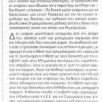 2014_10_21_OI monomereis energeies ton agoron_Elefterotypia_metadimokratia_laiki kyriarxia_Evropi